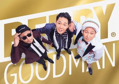 ベリーグッドマンチケット完売となった来年1月開催の大阪城ホール公演を完全生中継決定