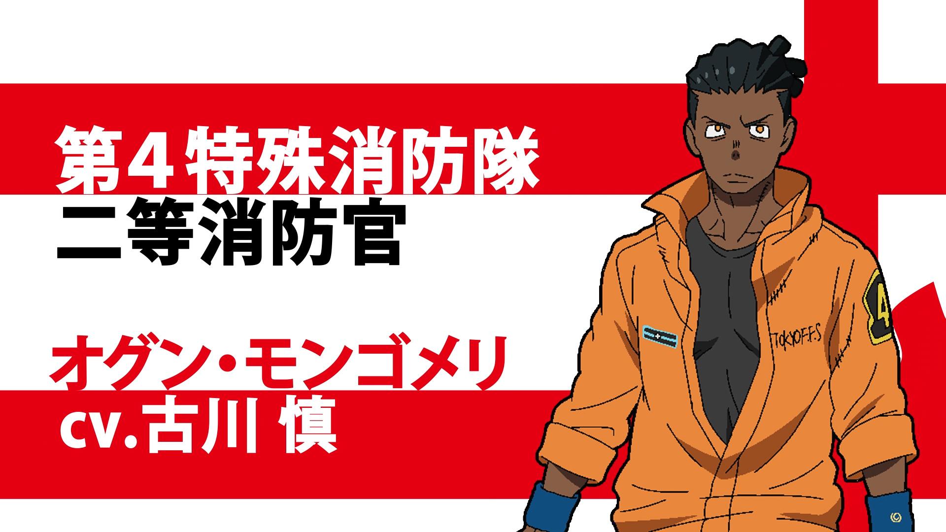 ノ 画像 炎炎 消防 隊