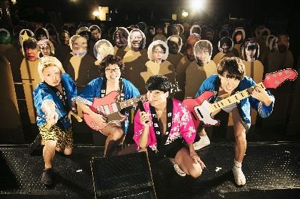 四星球、1stEP収録曲「発明倶楽部」がBSフジ『冗談手帖』エンディングテーマに決定