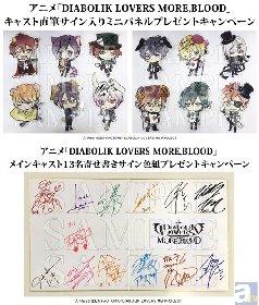 アニメ「DIABOLIK LOVERS MORE,BLOOD」DVD購入者限定! キャスト直筆サイン入り豪華景品のプレゼントキャンペーンがアニメイト全店にて実施決定