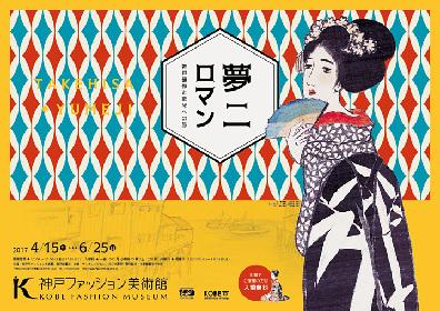 『夢二ロマン 神戸憧憬と欧米への旅』展に約200点 欧米滞在時の素描も