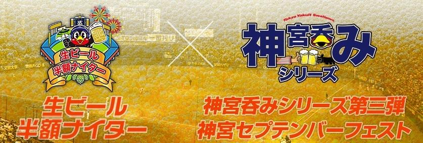 9月5日(水)、6日(木)の中日ドラゴンズ戦で『生ビール半額ナイター×神宮セプテンバーフェスト』を開催