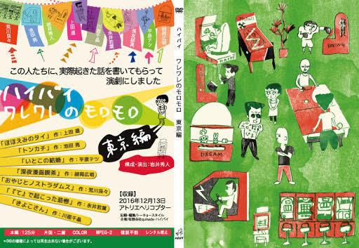 ハイバイ『ワレワレのモロモロ 東京編』