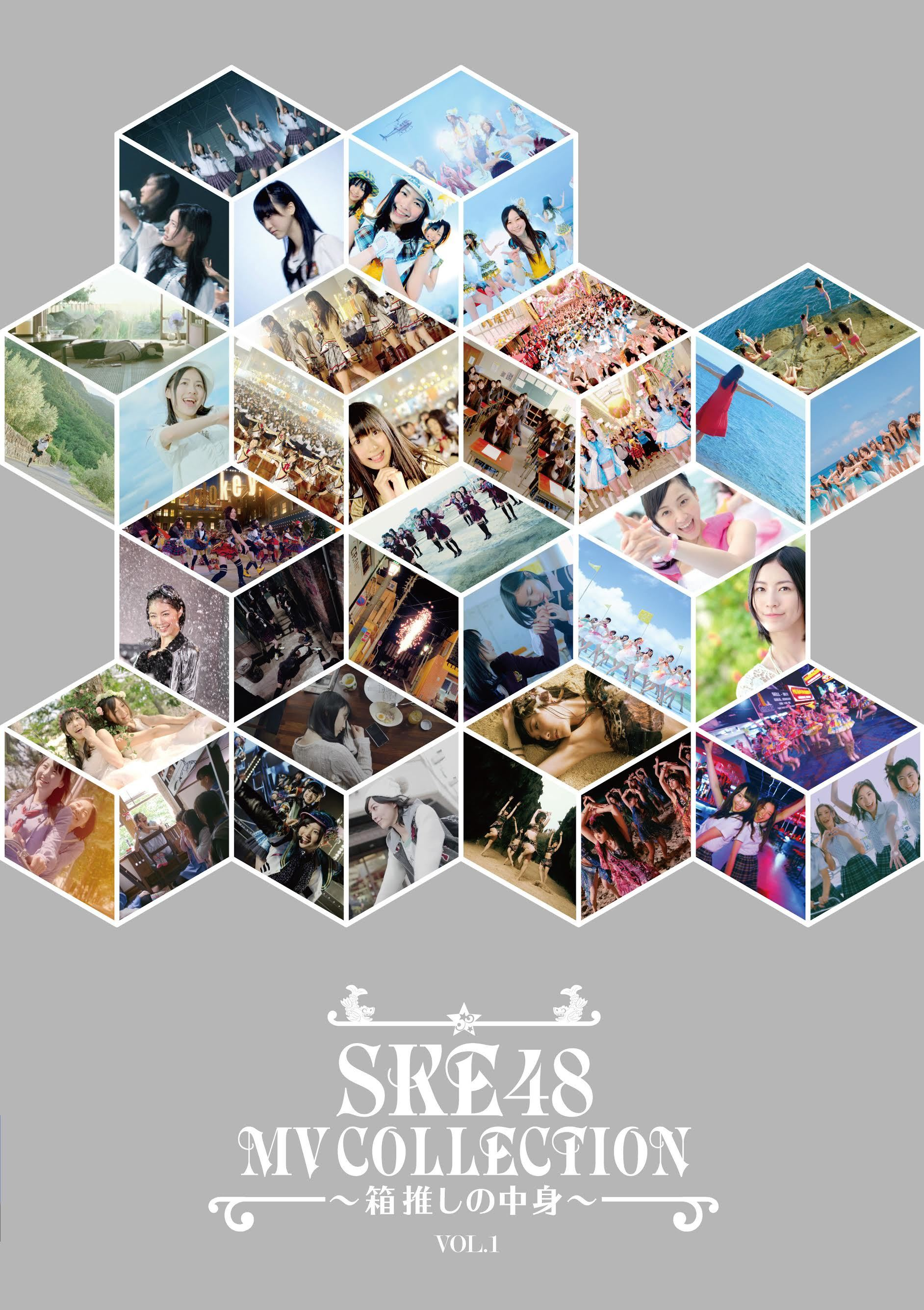 SKE48 MV COLLECTION ~箱推しの中身~ VOL.1