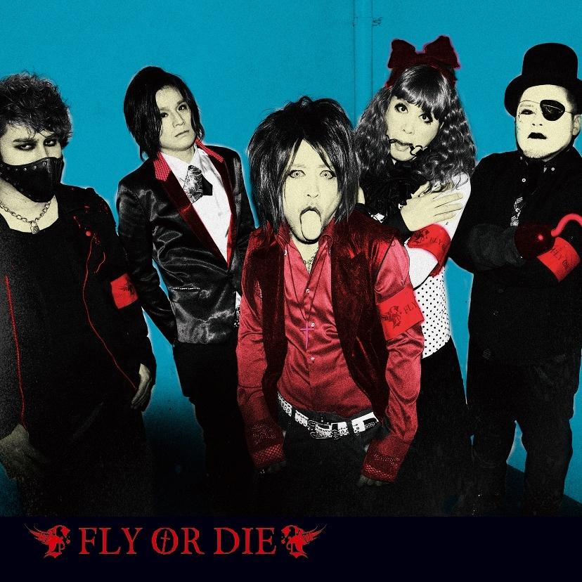 マキタスポーツpresents Fly or Die『矛と盾』(CD)
