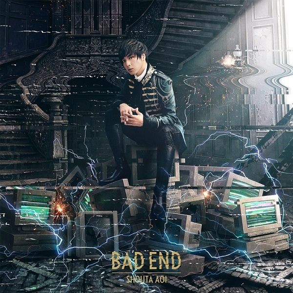 蒼井翔太 12thシングル「BAD END」ジャケット