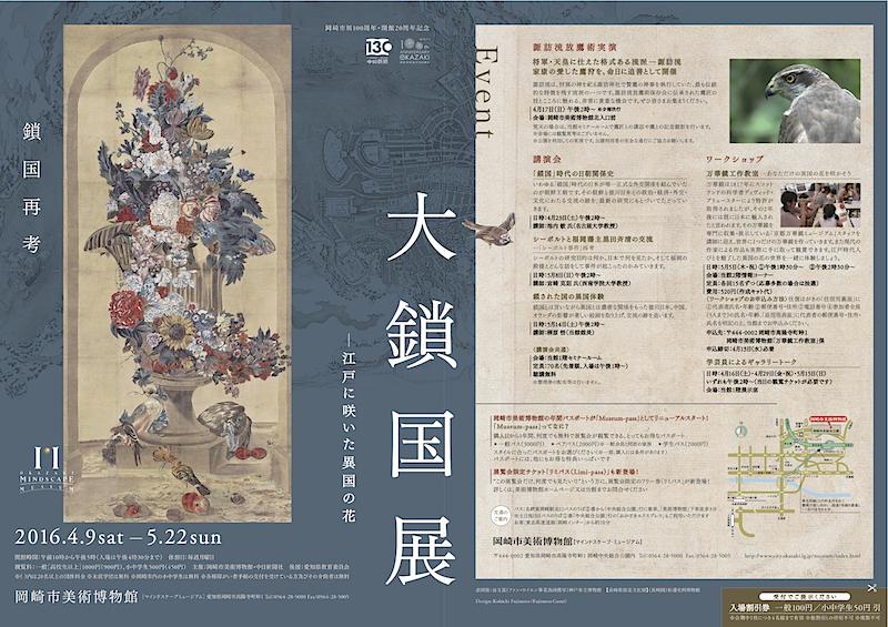 岡崎市美術博物館『大鎖国展ー江戸に咲いた異国の花ー』チラシ