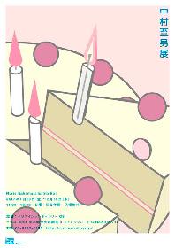 明和電機や『単位展』のグラフィックをつとめる中村至男、初の個展が1月13日より開催に