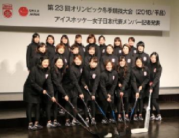 平昌五輪を戦うアイスホッケー女子日本代表「スマイルジャパン」 23人の代表決定!