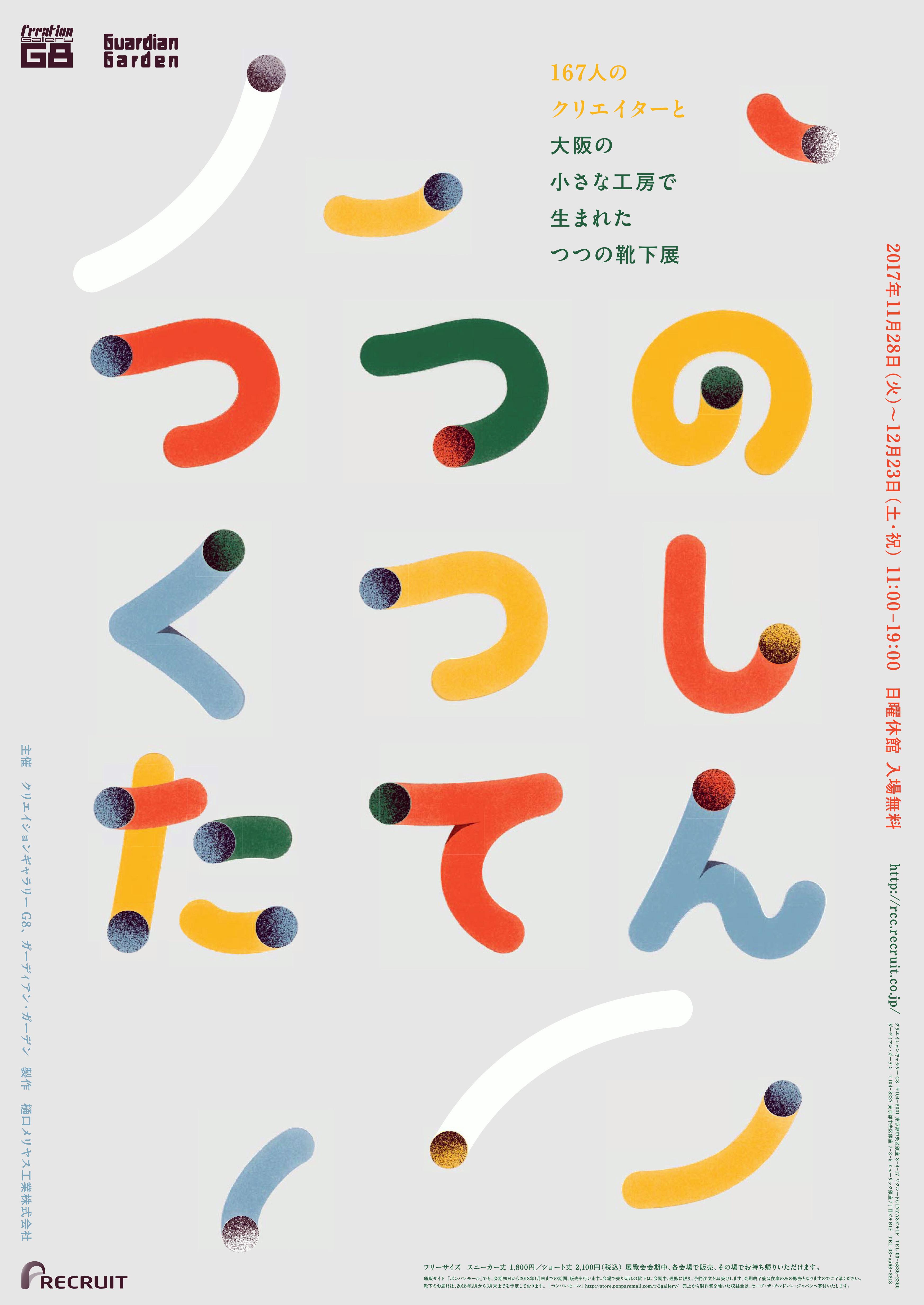 poster design: shogo kishino