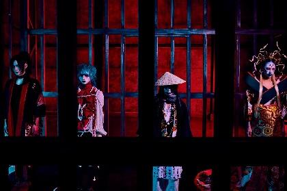 キズ 『AUDIO LIVESTREAM「走馬灯」』をYouTubeプレミア公開