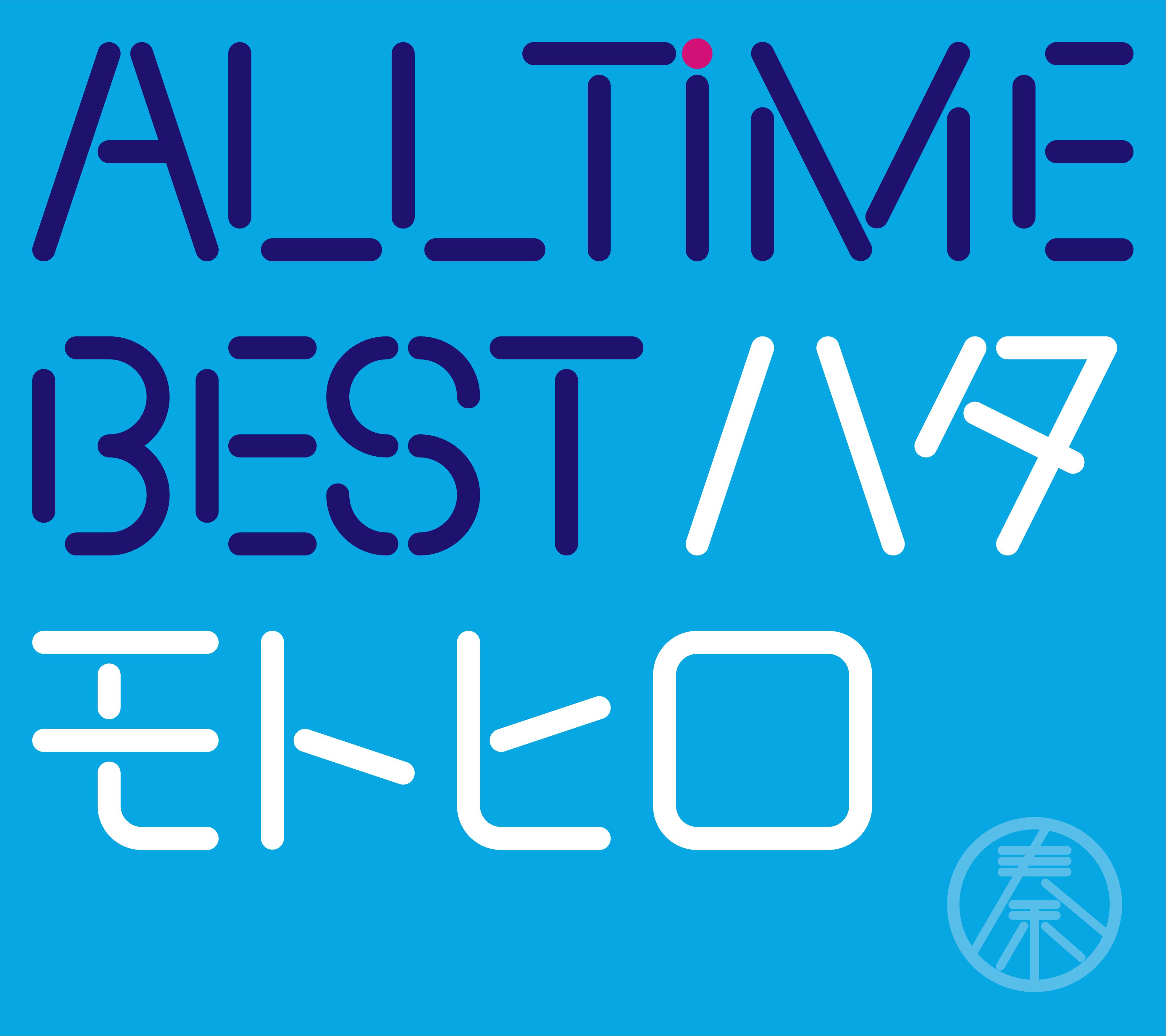 オールタイム・ベスト・アルバム『All Time Best ハタモトヒロ』DVD、Blu-ray付初回限定盤