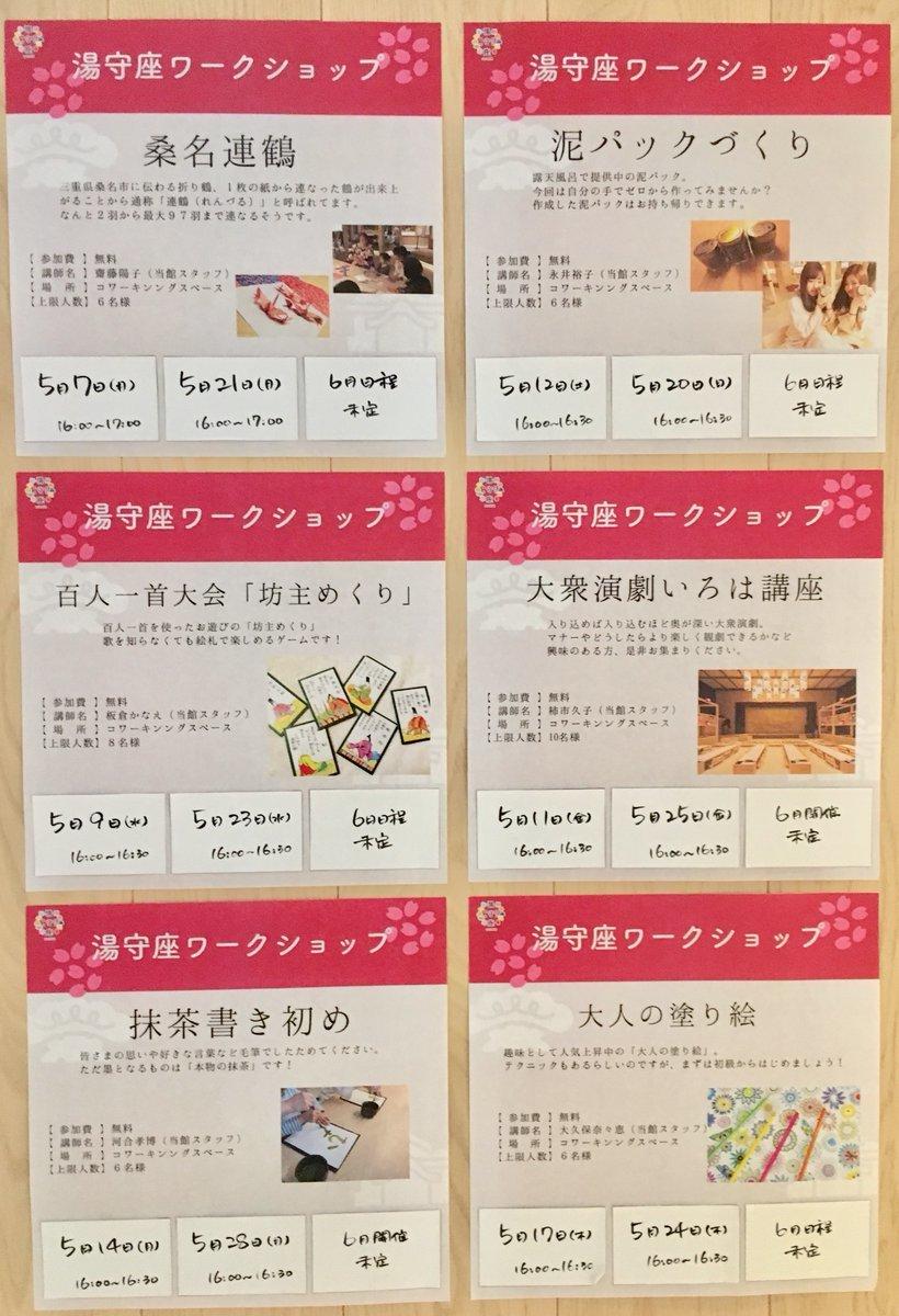 湯守座公式Twitter(@yumoriza)より