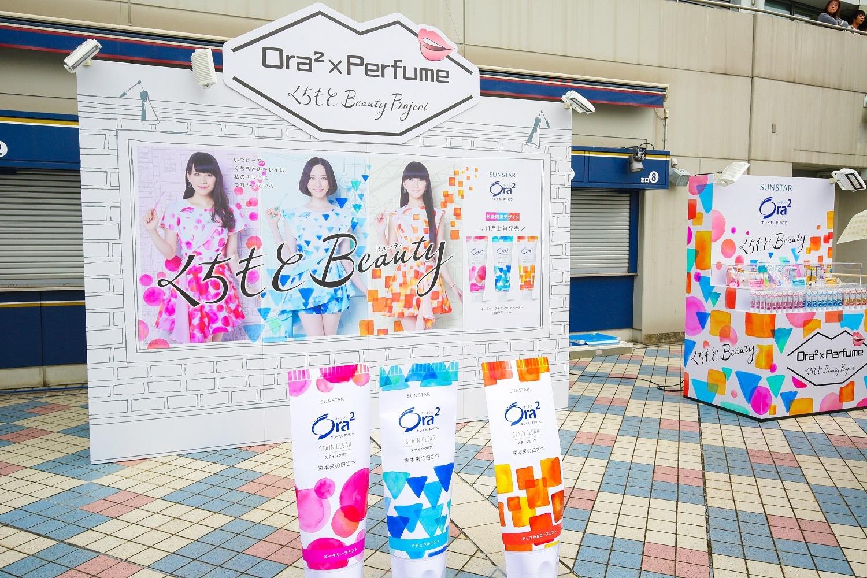 「Ora2×PerfumeくちもとBeauty Project」特別ブース 撮影=渡邉一生