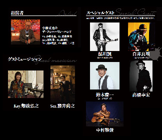 『ベストヒットUSA feat. 小林克也&ザ・ナンバーワン・バンド』スペシャルコラボ曲を発表