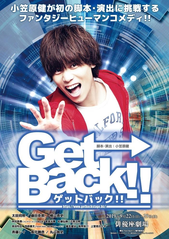 舞台『Get Back!!』メインビジュアル
