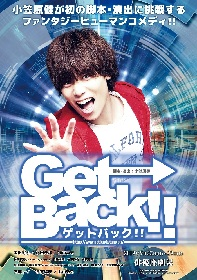 太田将熙主演、小笠原健が初の脚本・演出に挑んだ舞台『Get Back!!』 ニコ動で振り返り上映が決定