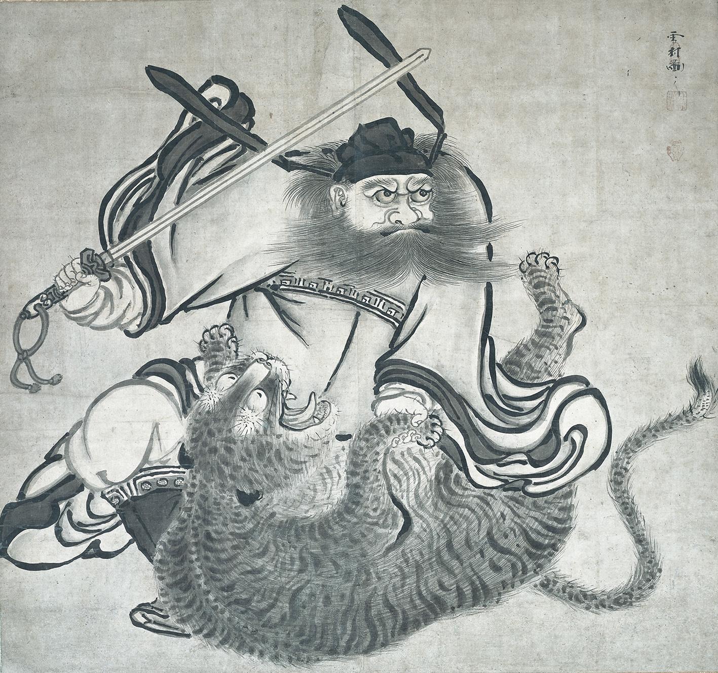 雪村筆 《鍾馗図》 1幅 100.2×106.7cm 個人蔵 【展示期間:4月25日~5月21日】