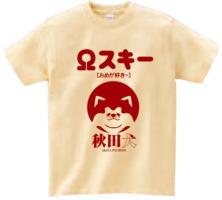 「おめが好きーTシャツを着て選手に愛を伝えよう!キャンペーン」の限定Tシャツ