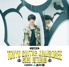 『J-WAVE TOKYO GUITAR JAMBOREE 2020 RETURNS』氣志團の代演として山内総一郎(フジファブリック)の出演が決定