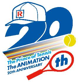 アニメ『テニスの王⼦様』20周年アニバーサリーイヤーが始動 皆川純⼦・置鮎⿓太郎・津⽥健次郎ら出演の記念イベント開催も発表