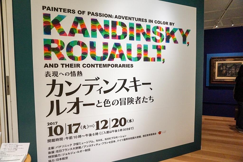 『表現への情熱 カンディンスキー、ルオーと色の冒険者たち』展覧会入口