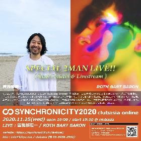 曽我部恵一×ROTH BART BARON 『SYNCHRONICITY2020 clubasia online』開催決定 30名限定の有観客&配信のツーマンライブに