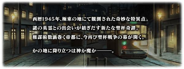 「復刻:ぐだぐだ帝都聖杯奇譚 ライト版」 (C)TYPE-MOON / FGO PROJECT