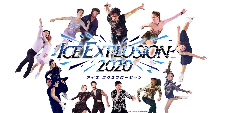 2020年に新たなアイスショー『ICE EXPLOSION 2020 (アイス エクスプロージョン2020)』が誕生する