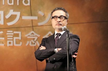 松尾スズキがBunkamuraシアターコクーン芸術監督に就任! 阿部サダヲ、小池徹平、神木隆之介から祝辞も