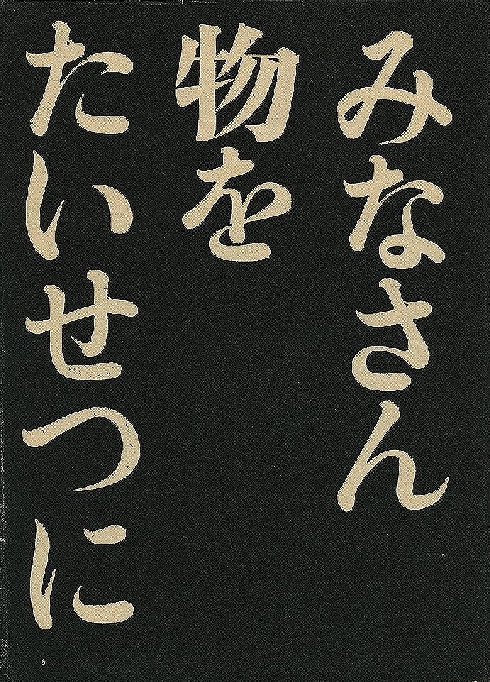誌面「みなさん物をたいせつに」、『暮しの手帖』(2 世紀 16 号、pp. 5-19 の部分)、1972 年 2 月 1 日刊