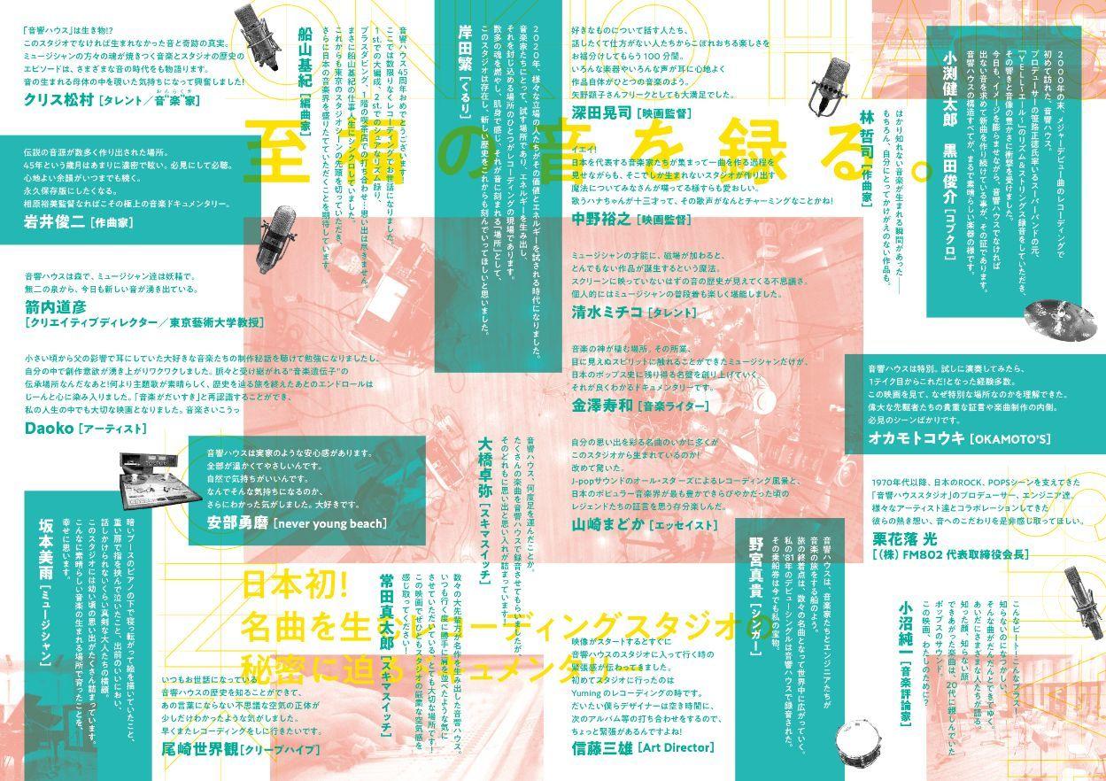 コメントフライヤー (C)2019 株式会社 音響ハウス