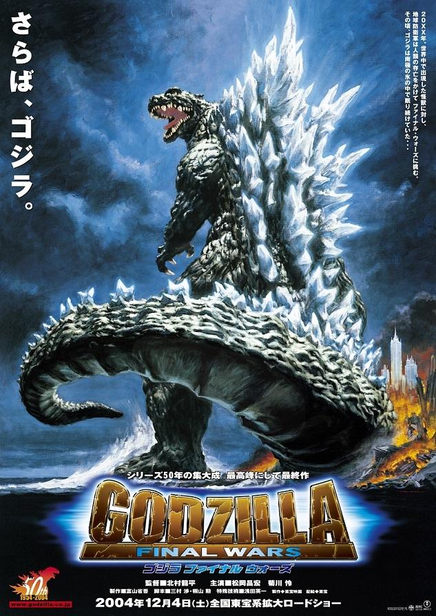 『ゴジラ FINAL WARS』 (2004) ※ゴジラスーツ (c)2004 TOHO PICTURES,INC.