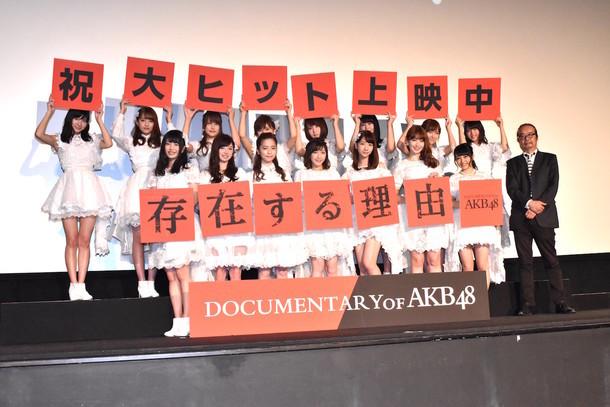 「存在する理由 DOCUMENTARY of AKB48」公開初日舞台挨拶の様子。