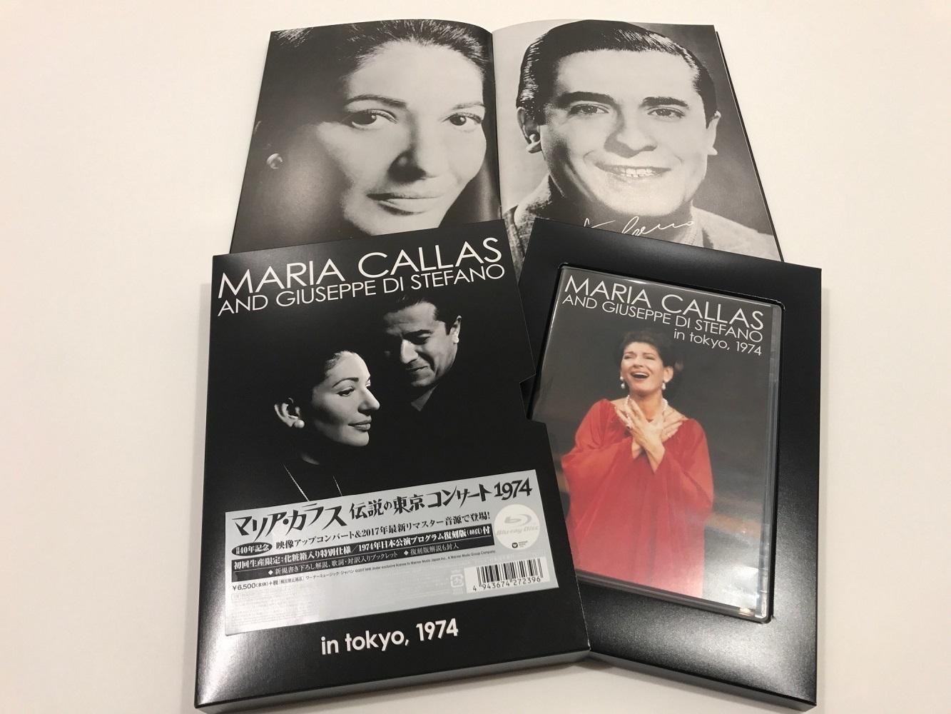 『マリア・カラス 伝説の東京コンサート1974』展開写真