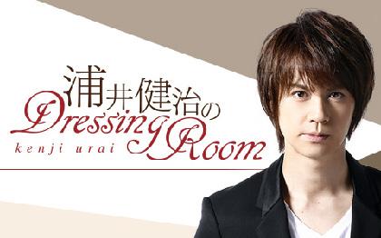 浦井健治がパーソナリティを務めるラジオ『浦井健治のDressing Room』番組公開収録が決定