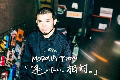 MOROHAアフロの『逢いたい、相対。』第二回ゲストは山田将司(THE BACK HORN)) 純粋さよ、立ち止まるな