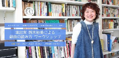 演出家・鈴木裕美による戯曲の読み方・オンラインワークショップ 8月の開催が決定