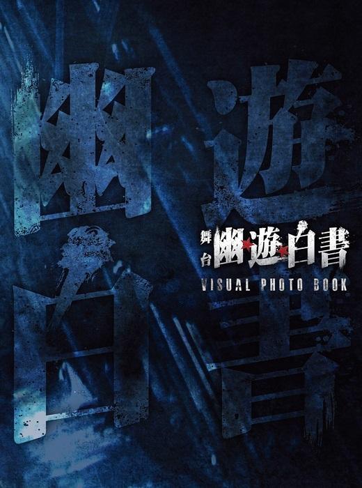 ビジュアルフォトブック表紙 (C)Yoshihiro Togashi 1990年-1994年 (C)舞台「幽☆遊☆白書」製作委員会