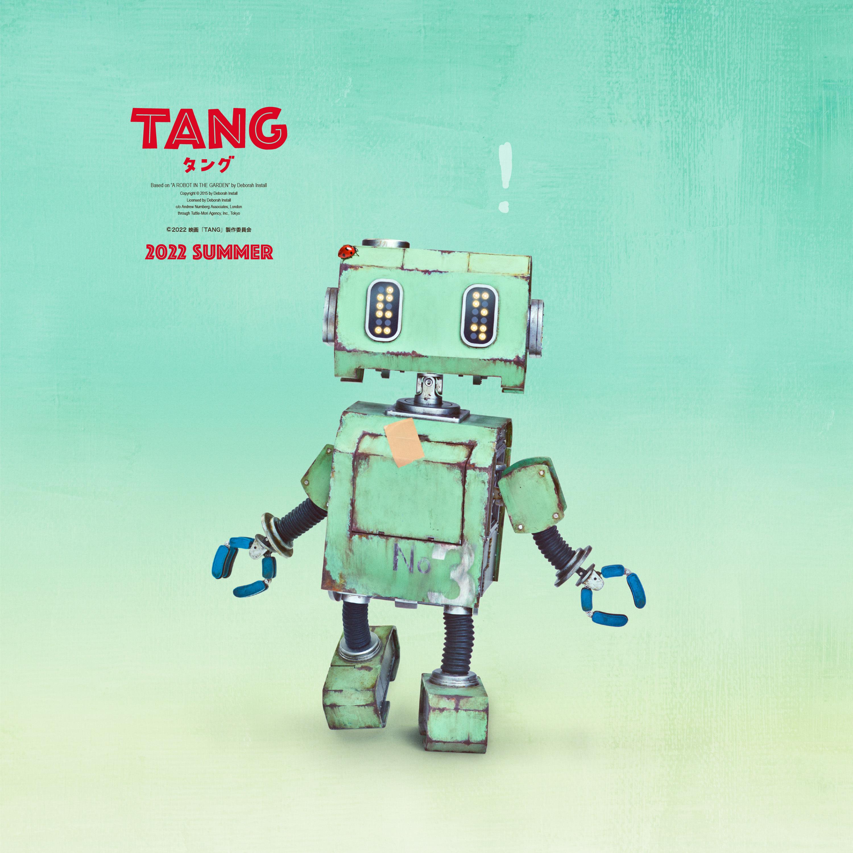 (C)2022映画「 TANG 」製作委員会