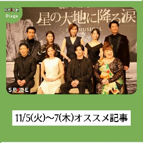 【ニュースを振り返り】11/5(火)~7(木)のオススメ舞台・クラシック記事