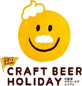 『大阪城クラフトビアホリデイ』が今年も大阪にて開幕! 約100種類のクラフトビールをご用意