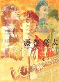 藤巻亮太、アコースティックライブツアー『まほろば』 開幕直前オフィシャルインタビューが到着