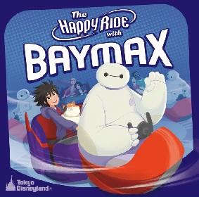 東京ディズニーランドの新アトラクション「ベイマックスのハッピーライド」の音楽を収録したアルバムがCD発売&配信決定