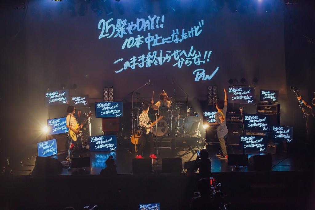 『PAN結成25周年記念イベント「25祭やDAY!」特別編 PANマン LIVE STREAM』