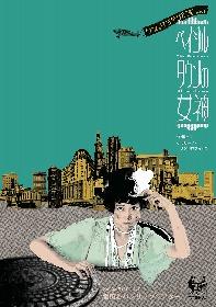KERA・緒川たまきによる、新ユニット「ケムリ研究室」 第一回公演『ベイジルタウンの女神』のビジュアル、公演詳細が解禁