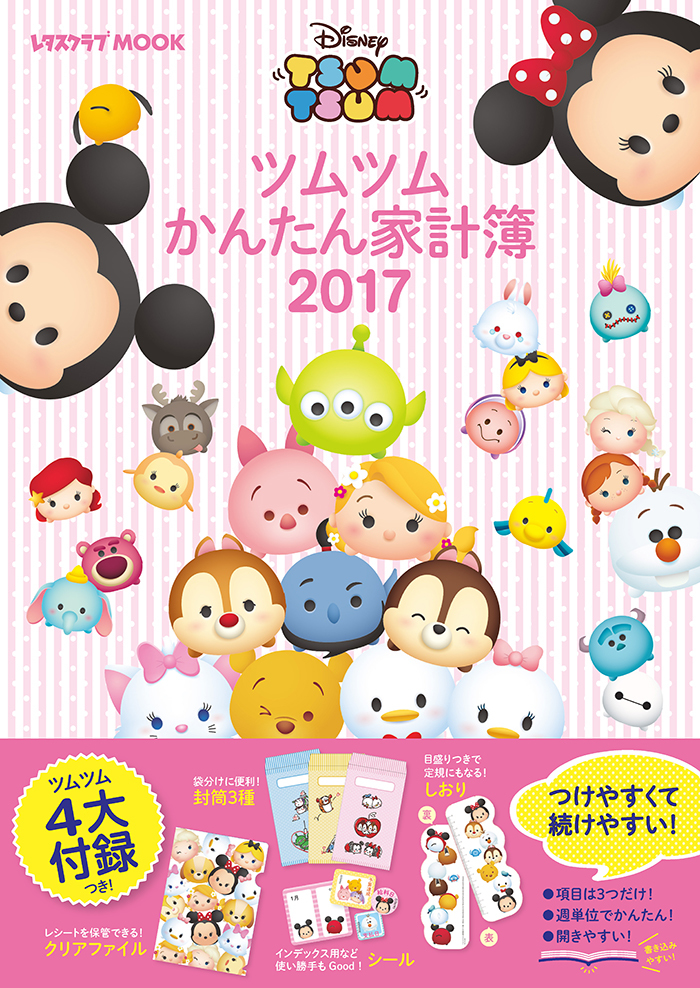 "『ツムツムかんたん家計簿2017』 (C)Disney (C)Disney/Pixar (C)Disney. Based on the ""Winnie the Pooh""works by A.A.Milne and E.H.Shepard."