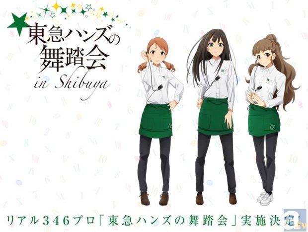 『シンデレラガールズ』×東急ハンズのコラボ企画が渋谷で開催!