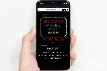 『シブヤピクセルアート2018』が開催決定 ゲーム「スペースインベーダー」との全面的なタッグで、渋谷がインベーダーだらけに!