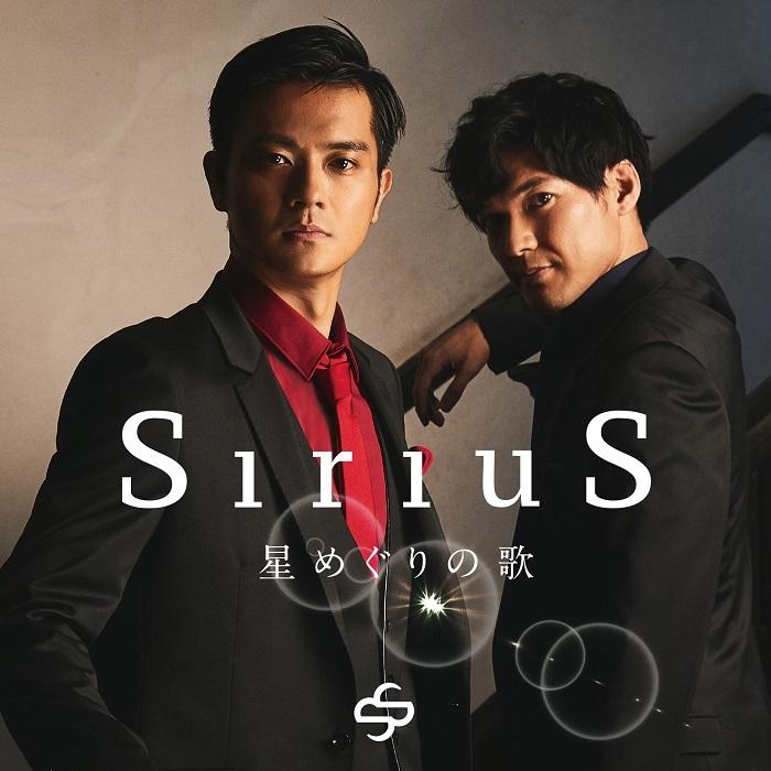 SiriuS「星めぐりの歌」ジャケット写真